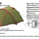 Палатка Tramp Lite Camp 4 в Бахчисарае